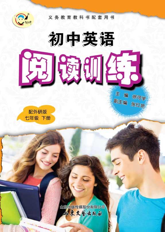 初中英语阅读训练(七年级下册)(外研版)