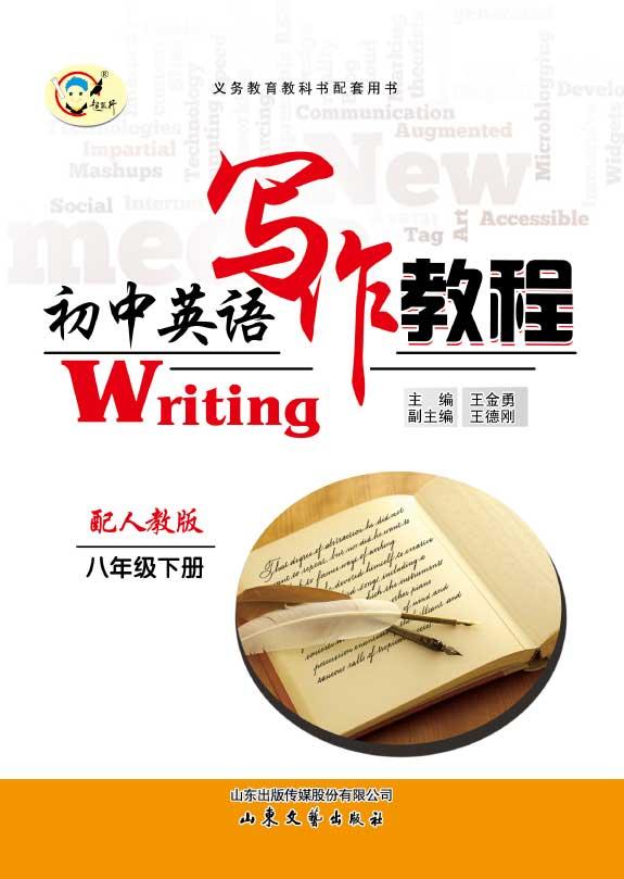 初中英语写作教程(八年级下册)(人教版)