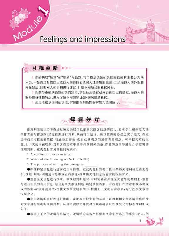 初中英语初中英语阅读教程外研版8年级下册.jpg