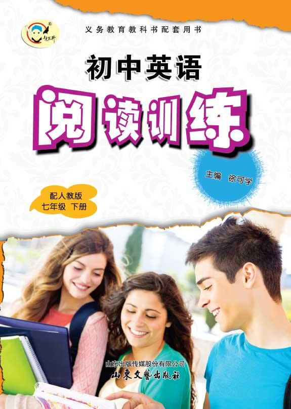 初中英语阅读训练(七年级下册)(人教版)