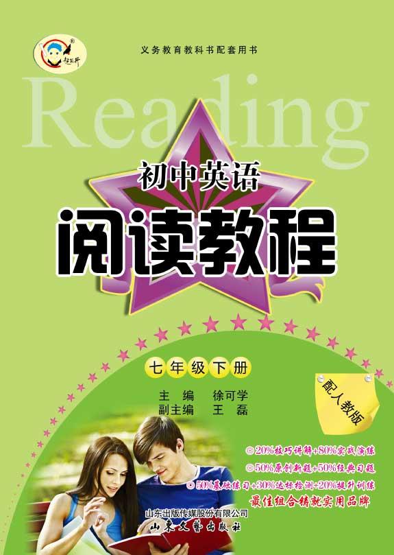 初中英语阅读教程(七年级下册)(人教版)