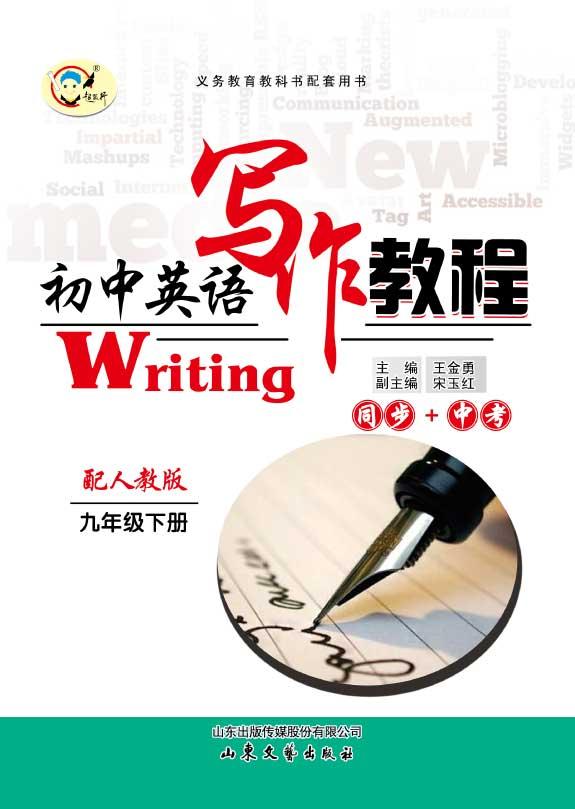 初中英语写作教程(九年级下册)(人教版)