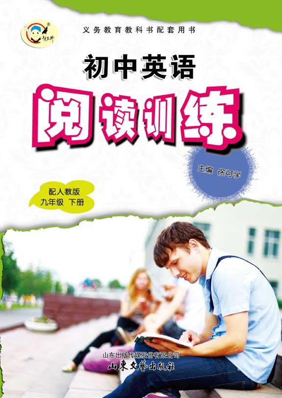 初中英语阅读训练(九年级下册)(人教版)