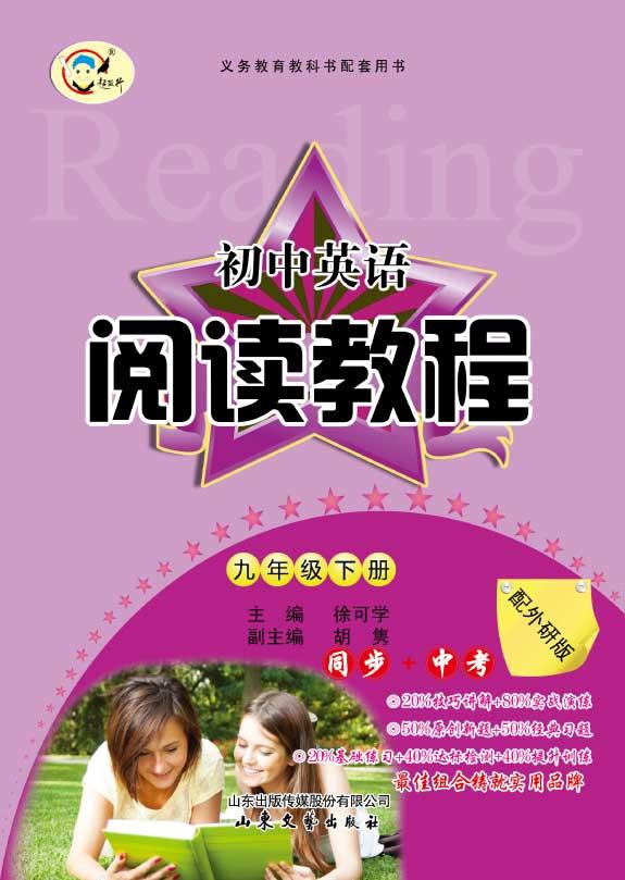 初中英语阅读教程(九年级下册)(外研版)