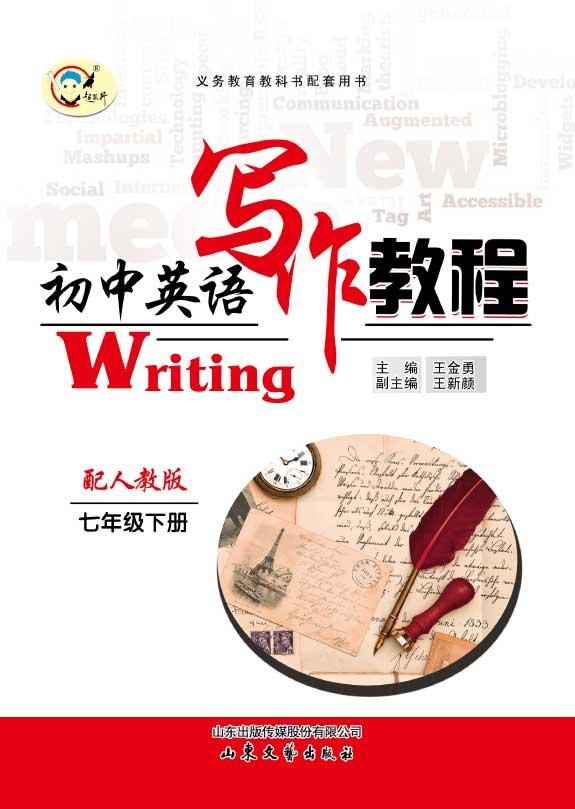 初中英语写作教程(七年级下册)(人教版)