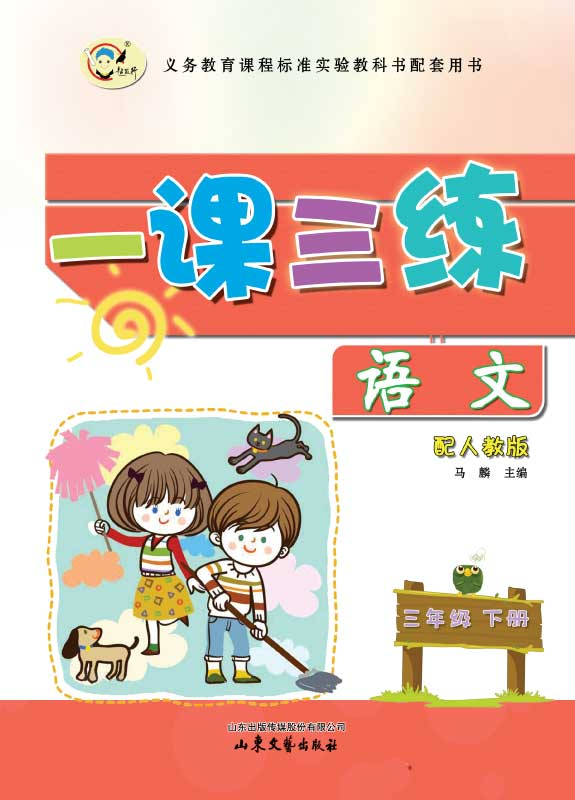 一课三练语文(三年级下册)(人教版)