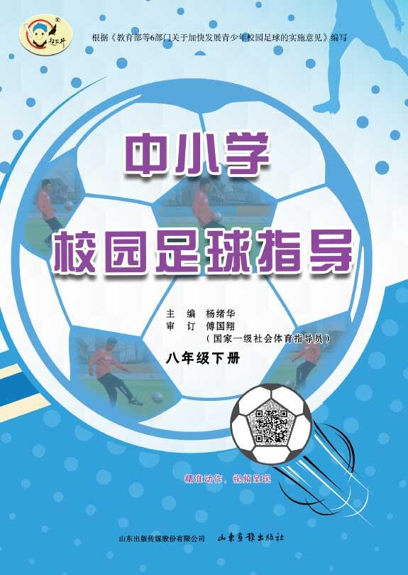 中小学校园足球指导(八年级下册)