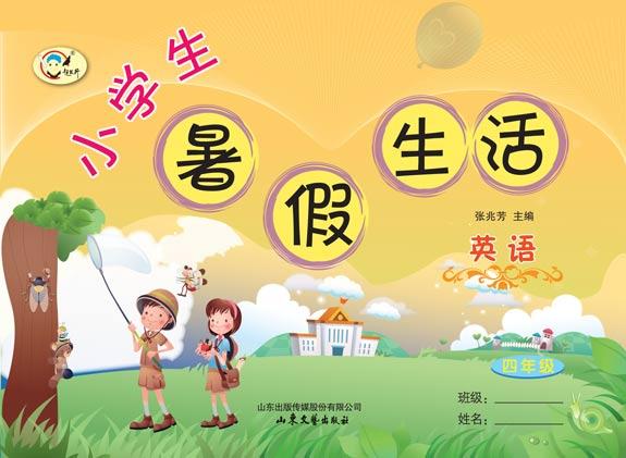 小学生暑假生活・英语(人教版)四年级