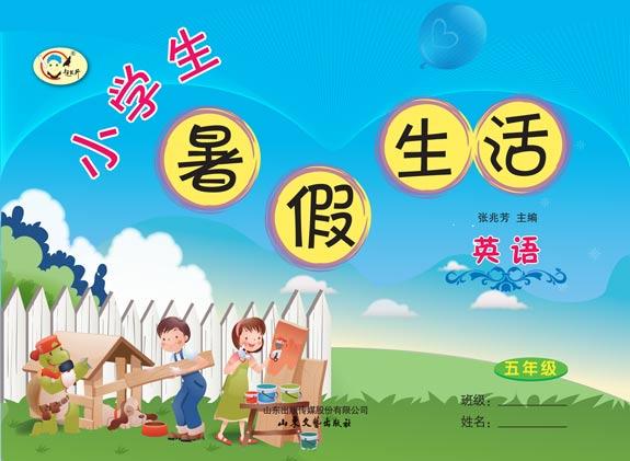 小学生暑假生活・英语(人教版)五年级