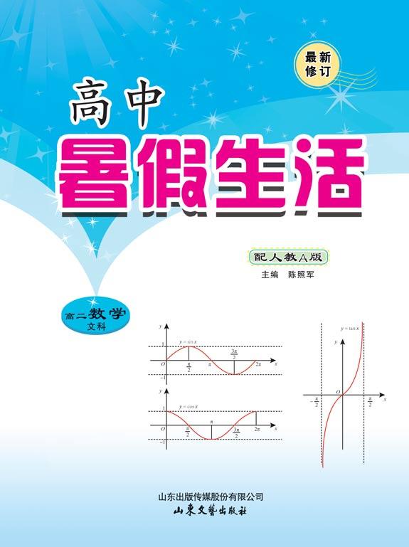 高中暑假生活高二数学(人教A版)