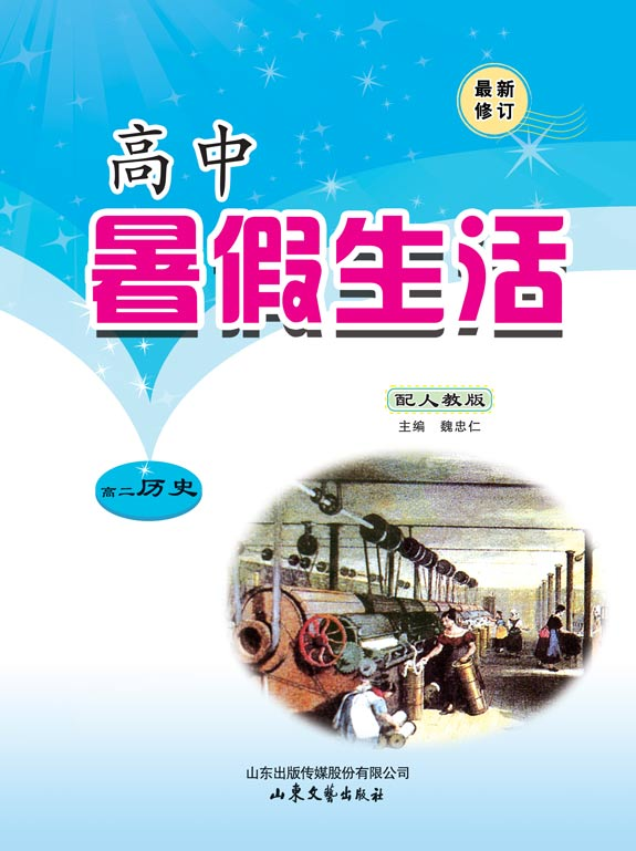 高中暑假生活高二历史(人教版)