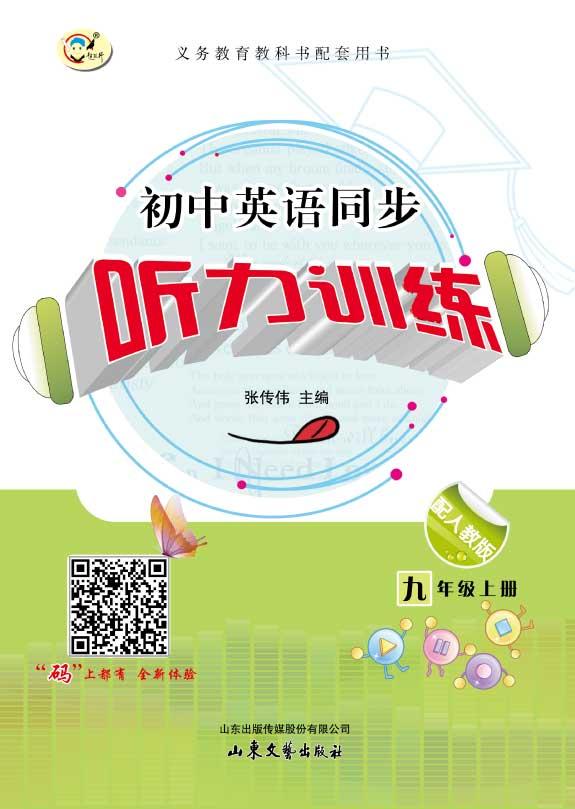 初中英语同步听力训练(九年级上册)(人教版)