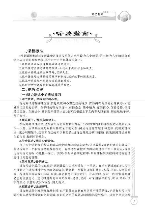 初中英语同步听力训练人教版九年级上册.jpg