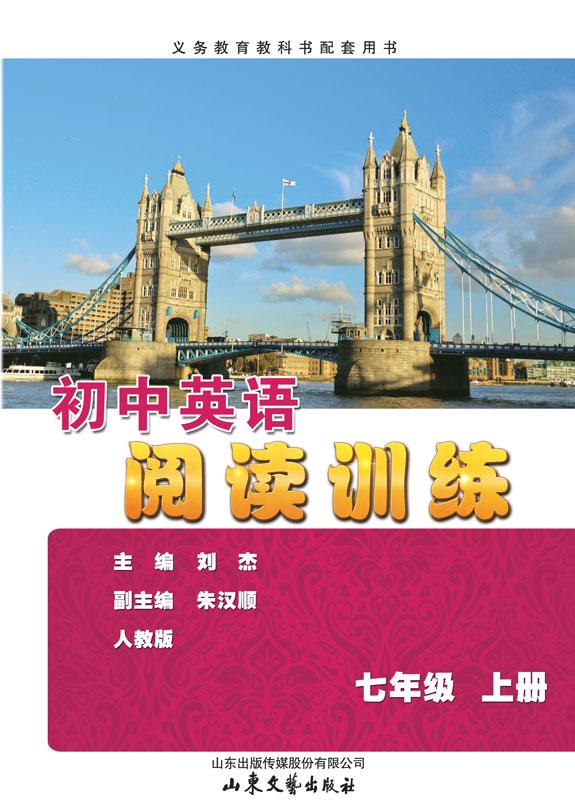 初中英语阅读训练(人教版)(七年级上册)