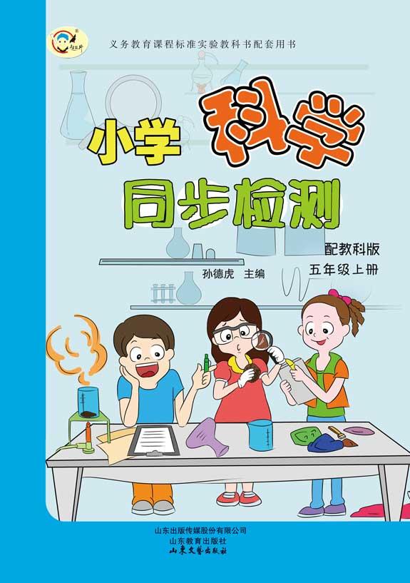 小学科学同步检测(教科版)(五年级上册)