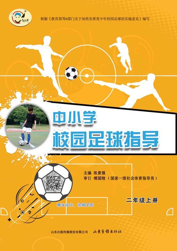 中小学校园足球指导(二年级上册)