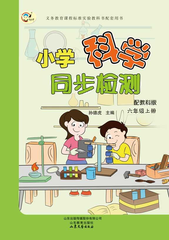 小学科学同步检测(教科版)(六年级上册)