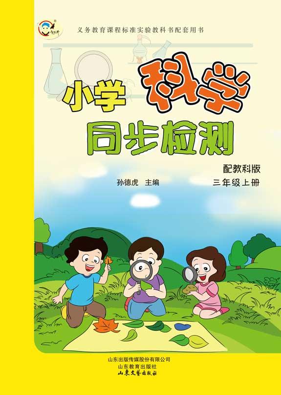 小学科学同步检测(教科版)(三年级上册)
