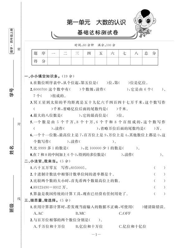 小学数学单元提优卷(四年级上册)(人教版).jpg