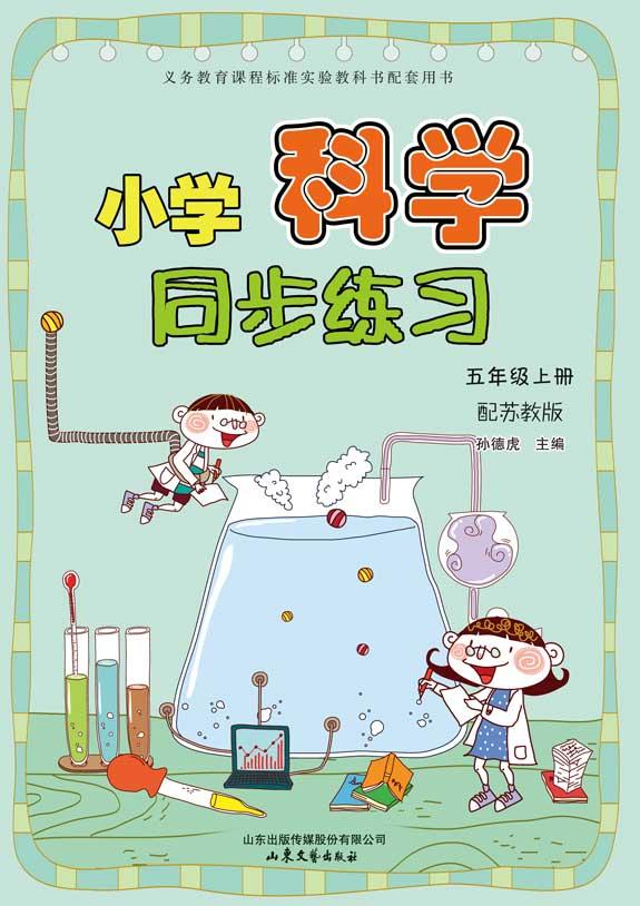 小学科学同步练习(苏教版)(五年级上册)