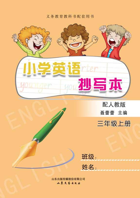 小学英语抄写本(人教版三起始)(三年级上册)