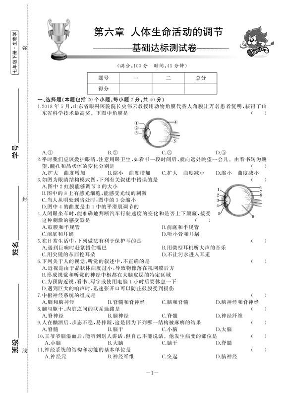 初中生物单元提优测试卷(七年级下册)(鲁科版)内文.jpg