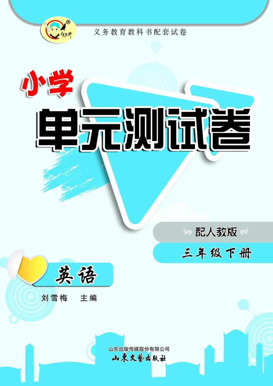 小学单元测试卷英语(人教版)(三年级下册)