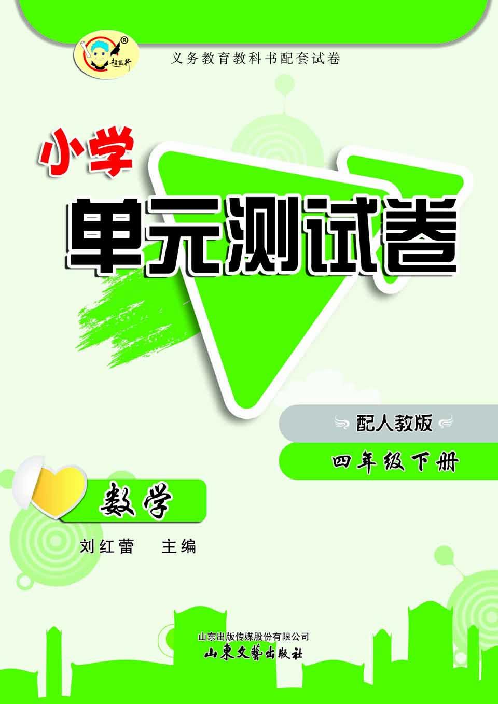 小学单元测试卷数学(人教版)(四年级下册)