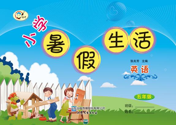 小学暑假生活・英语・五年级(鲁科版)
