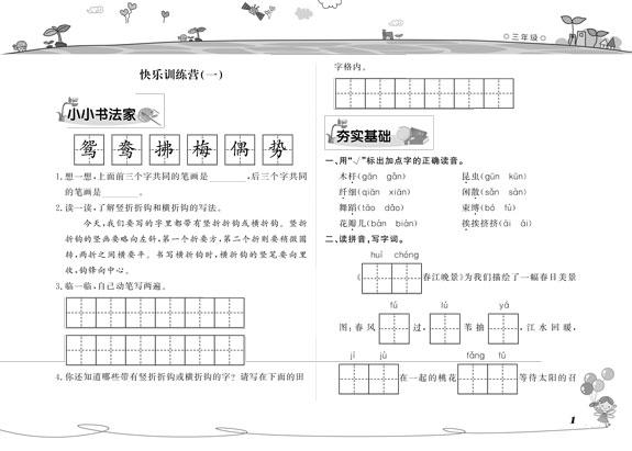 小学暑假生活语文人教版3年级正文-1.jpg