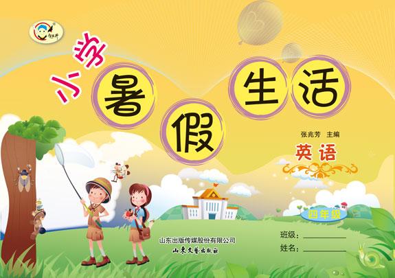 小学暑假生活・英语・四年级(鲁科版)