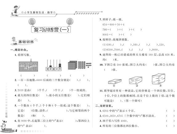 小学生暑假生活-数学-1年级(五四制)青岛版.jpg