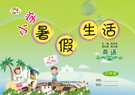 小学暑假生活・英语・三年级(鲁科版)