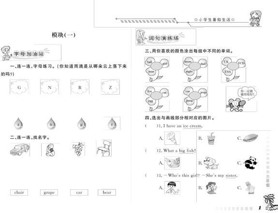 小学暑假生活英语三年级(单科)-1.jpg