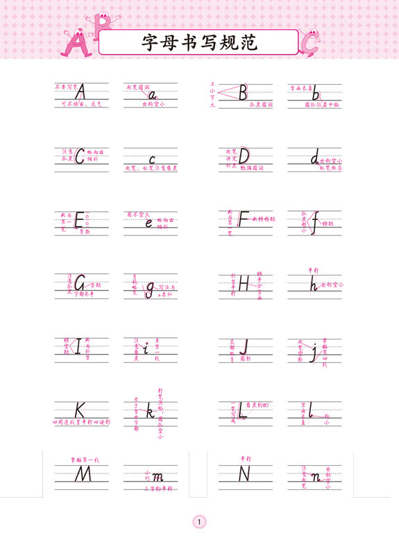 小学英语抄写本人教版三起始三年级上册.jpg