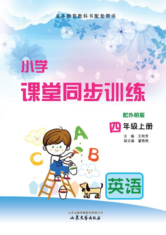 小学课堂同步训练・英语(外研版)(四年级上册)