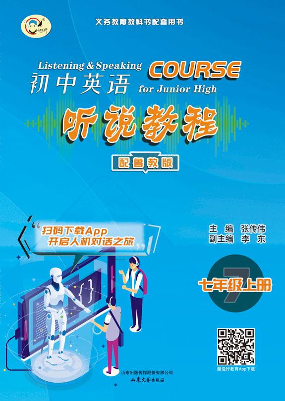 初中英语听说教程(淄博)(鲁教版)(七年级上册)