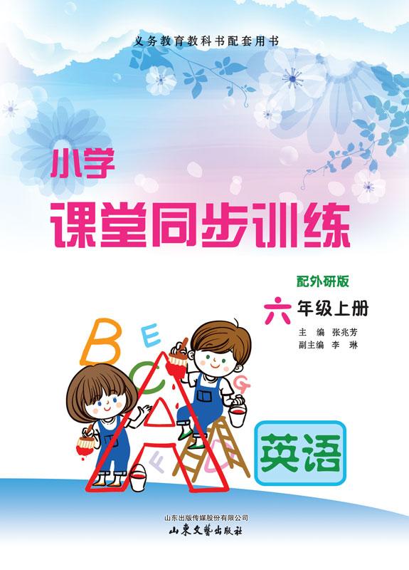 小学课堂同步训练・英语(外研版)(六年级上册)