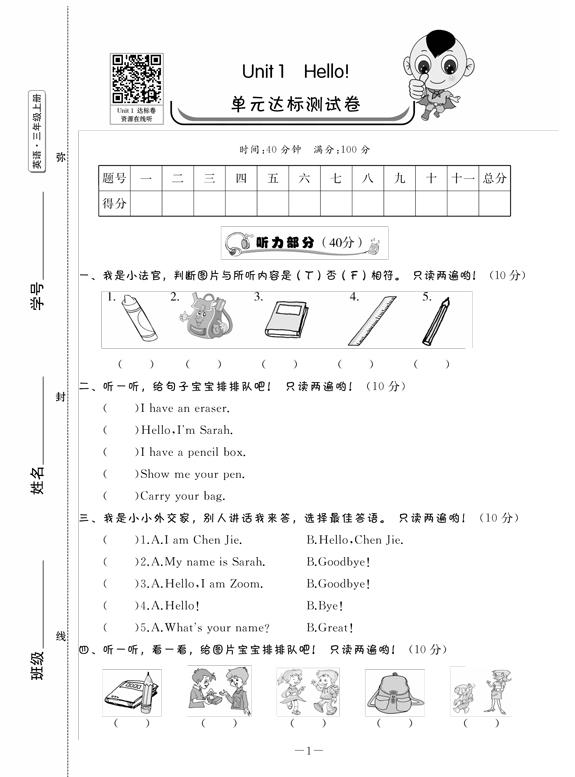 小学英语单元提优测试卷配人教版三年级上册.jpg