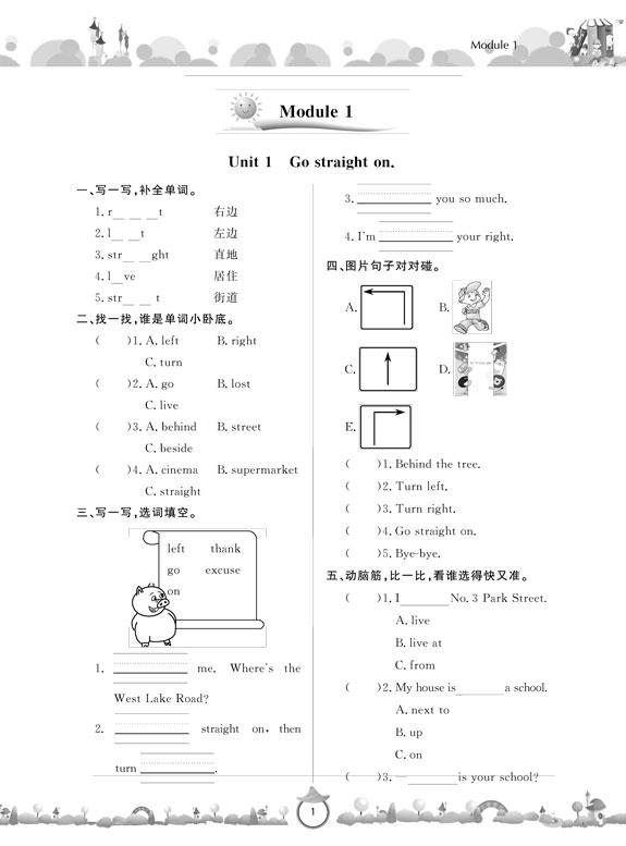 小学课堂同步训练英语外研版三年级上册正文.jpg