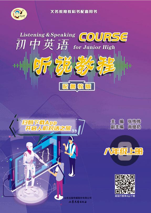 初中英语听说教程(淄博)(鲁教版)(八年级上册)