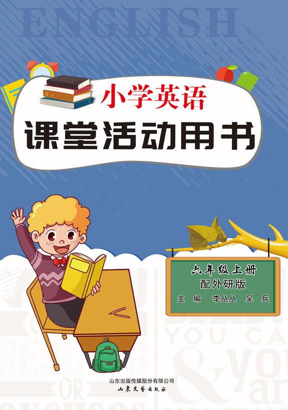 小学英语课堂活动用书(外研版)(六年级上册)