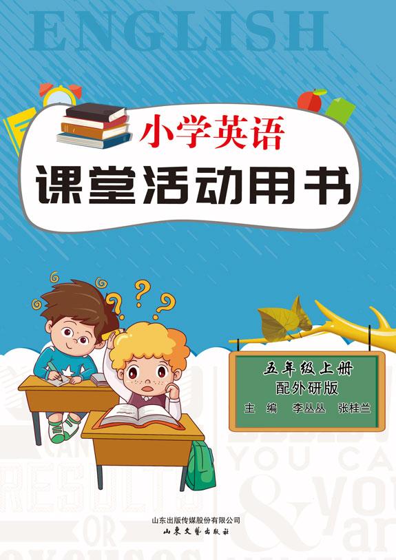 小学英语课堂活动用书(外研版)(五年级上册)