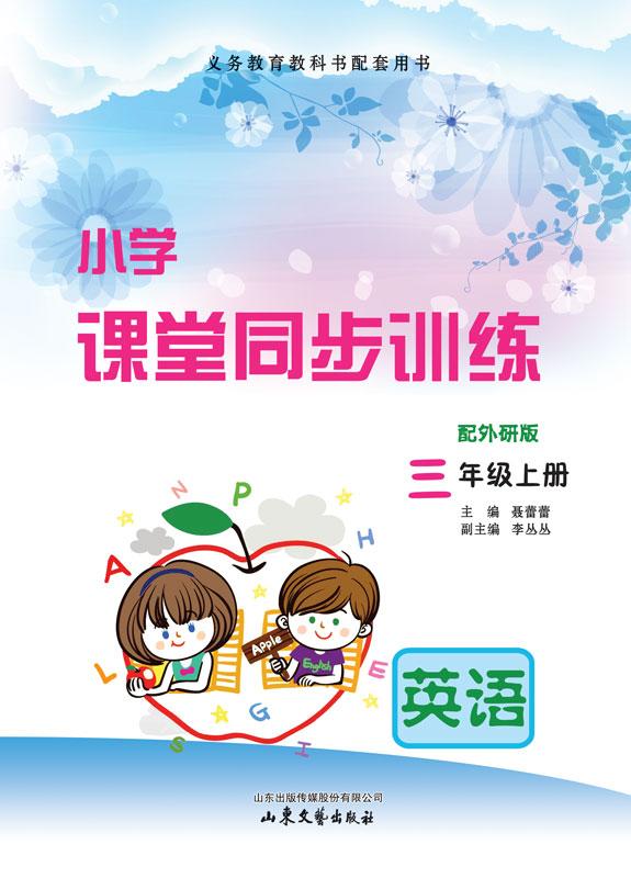 小学课堂同步训练・英语(外研版)(三年级上册)