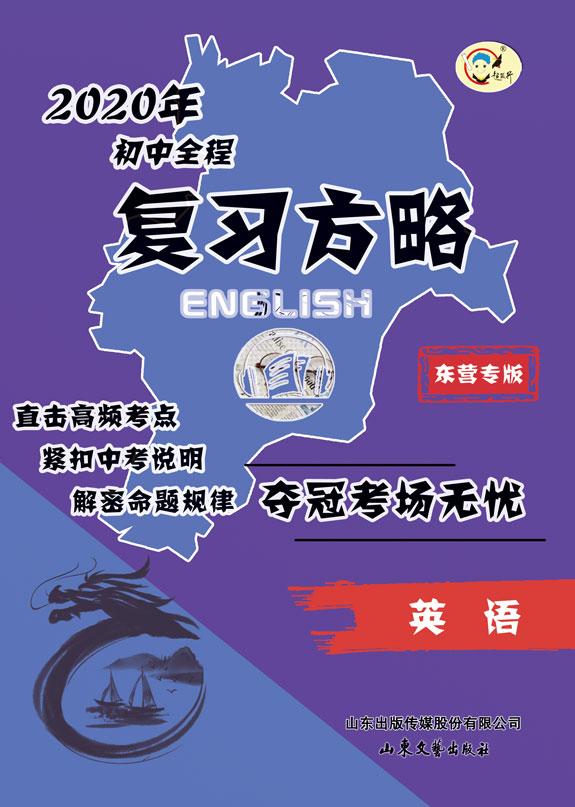 初中全程复习方略 东营专版-英语配人教版