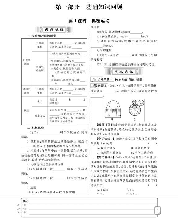 初中全程复习方略物理(东营专版)正文.jpg