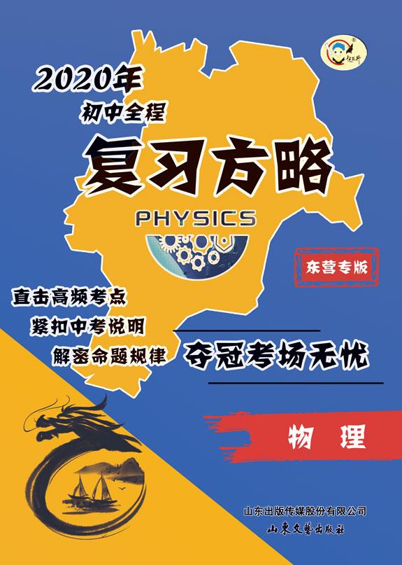 初中全程复习方略 东营专版-物理配人教版