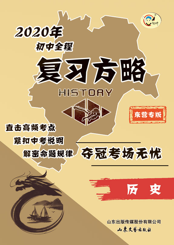 初中全程复习方略 东营专版-历史配人教版