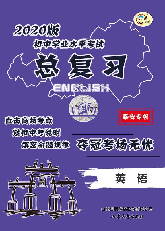 初中学业水平考试总复习 泰安专版-英语(五・四学制)配鲁教版