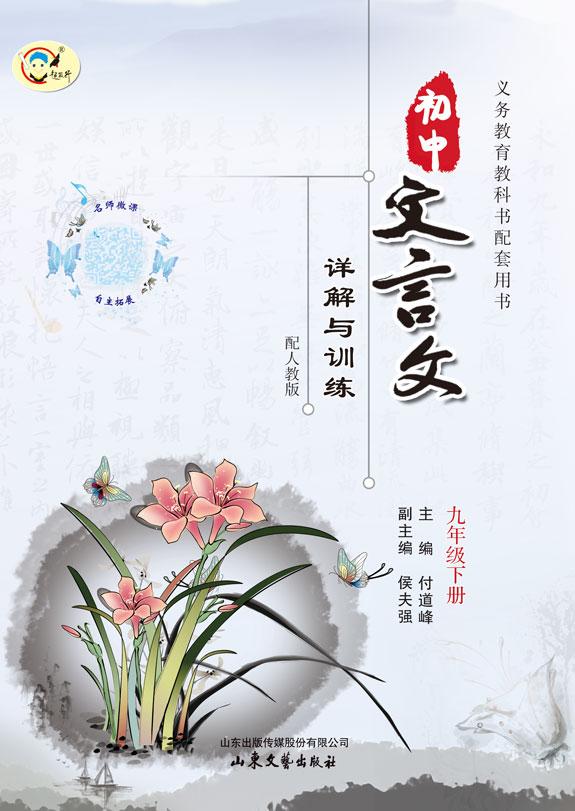 初中文言文详解与训练(九年级下册)
